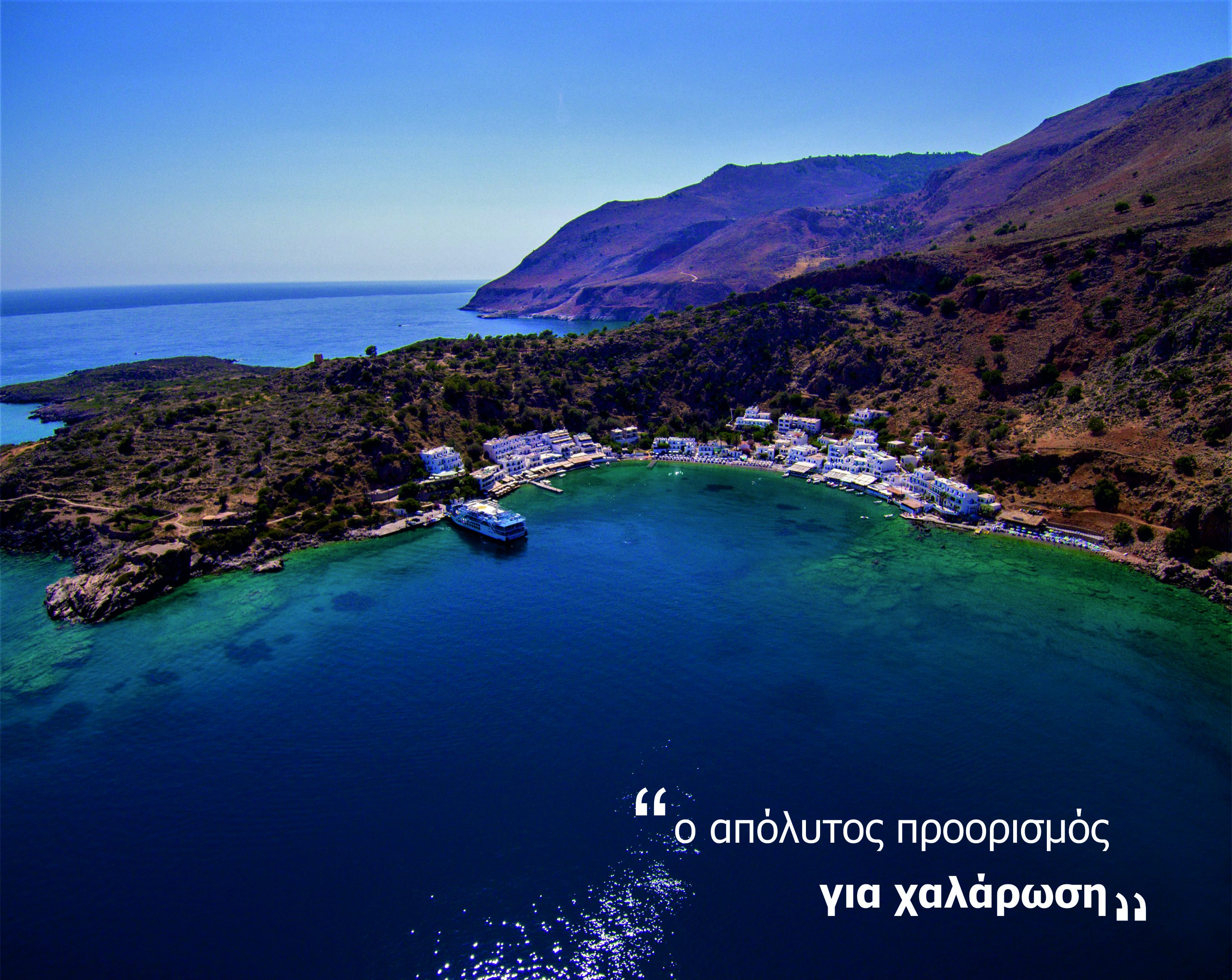 loutro_1MB_greek